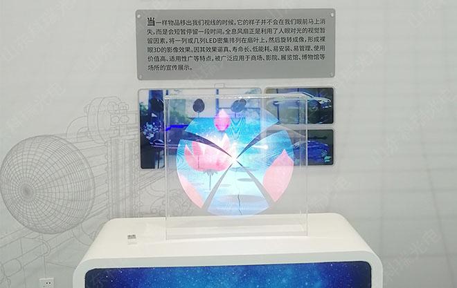 数字化智慧展示