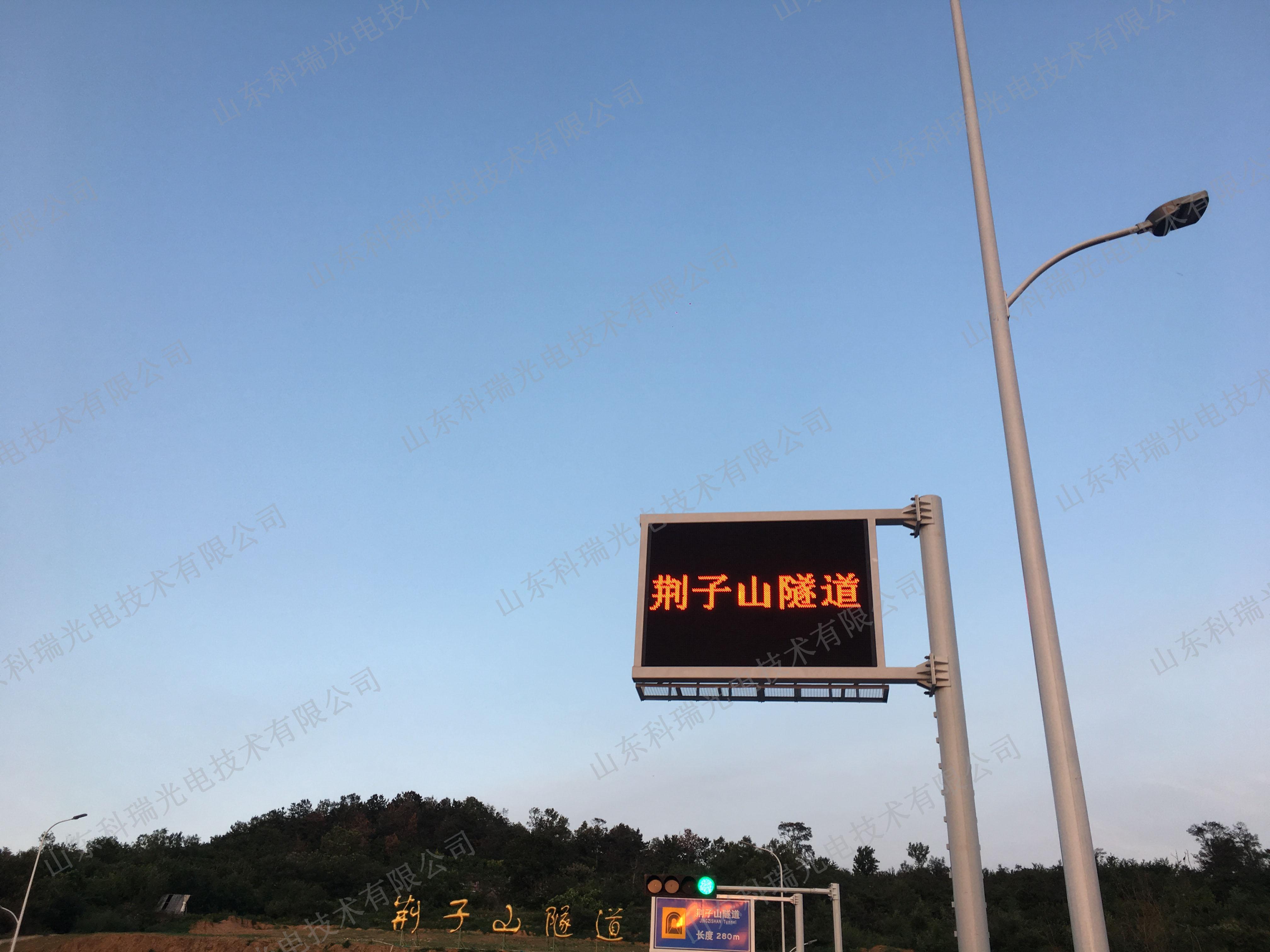 交通诱导屏
